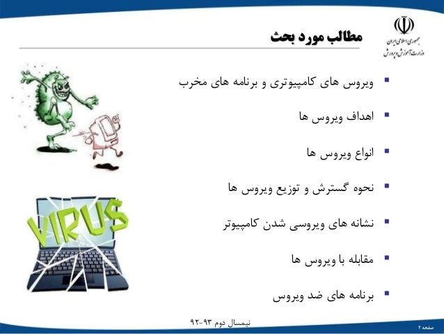 صفحه2 دوم نیمسال93-92 بحث مورد مطالب مخرب هاي برنامه و کامپیوتري هاي ویروس ها ویروس اهداف...