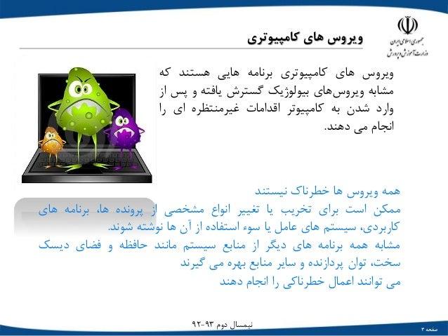 صفحه3 دوم نیمسال93-92 کامپیوتری های ویروس ویروسهايکامپیوتريبرنامههاییهستندکه مشابههايویروس...