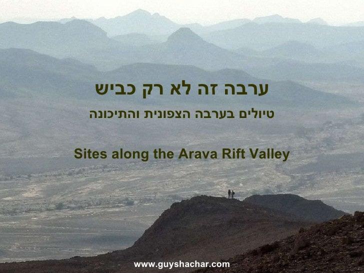 ערבה זה לא רק כביש טיולים בערבה הצפונית והתיכונה www.guyshachar.com Sites along the Arava Rift Valley