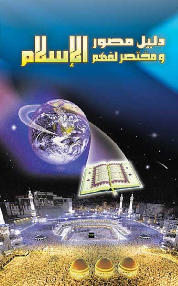 QWWWWWWEA      DA      DA      DA      DA      DA      DA      DA      DA      DA      D Conveying Islamic Message Society...