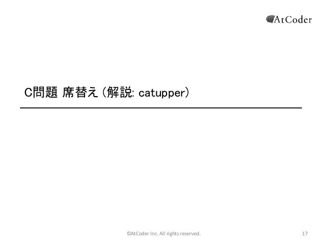 C問題 席替え (解説: catupper)  ©AtCoder Inc. All rights reserved.  17