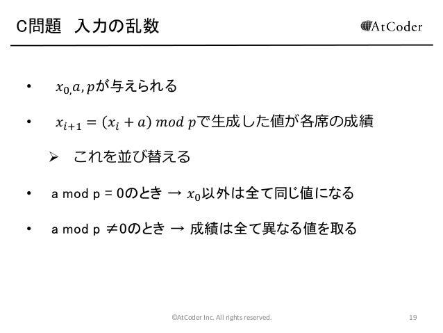 C問題 入力の乱数  •  𝑥0, 𝑎, 𝑝が与えられる  •  𝑥 𝑖+1 = 𝑥 𝑖 + 𝑎  𝑚𝑜𝑑 𝑝で生成した値が各席の成績   これを並び替える •  a mod p = 0のとき → 𝑥0 以外は全て同じ値になる  •  a m...