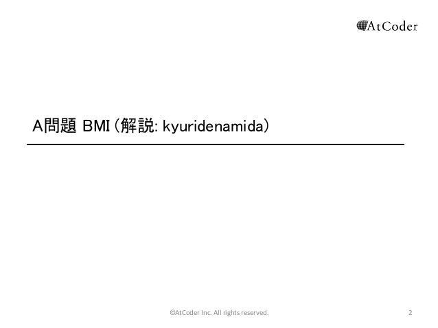 A問題 BMI (解説: kyuridenamida)  ©AtCoder Inc. All rights reserved.  2