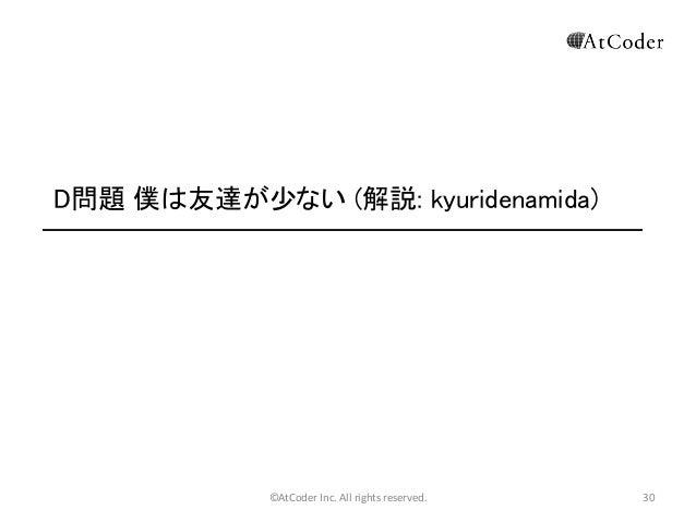 D問題 僕は友達が少ない (解説: kyuridenamida)  ©AtCoder Inc. All rights reserved.  30