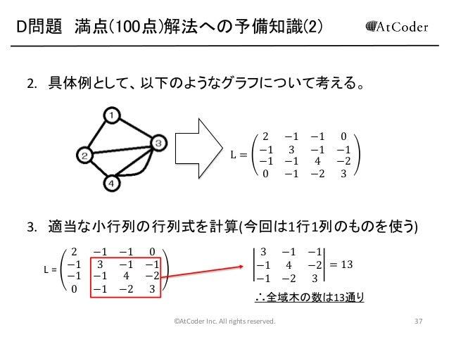 D問題 満点(100点)解法への予備知識(2) 2. 具体例として、以下のようなグラフについて考える。  2 L = −1 −1 0  −1 3 −1 −1  −1 −1 4 −2  0 −1 −2 3  3. 適当な小行列の行列式を計算(今回...