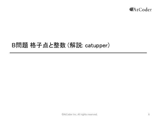 B問題 格子点と整数 (解説: catupper)  ©AtCoder Inc. All rights reserved.  6