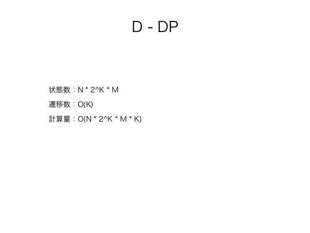状態数:N * 2^K * M 遷移数:O(K) 計算量:O(N * 2^K * M * K) D - DP