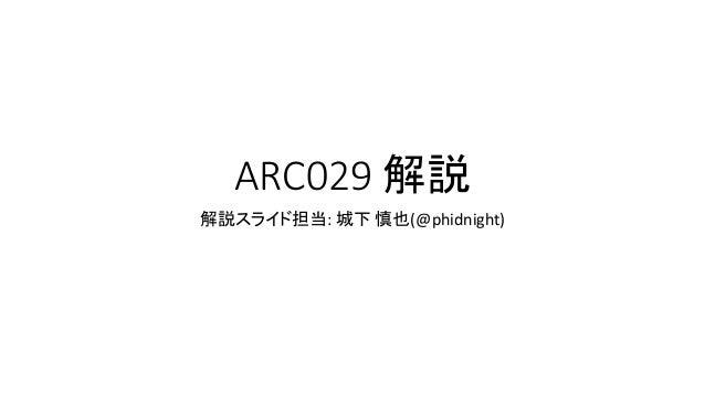ARC029 解説  解説スライド担当: 城下慎也(@phidnight)