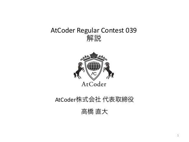 AtCoder(Regular(Contest(039 解説 AtCoder株式会社(代表取締役( 高橋(直大 1
