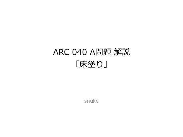 AtCoder Regular Contest 040 解説 Slide 2