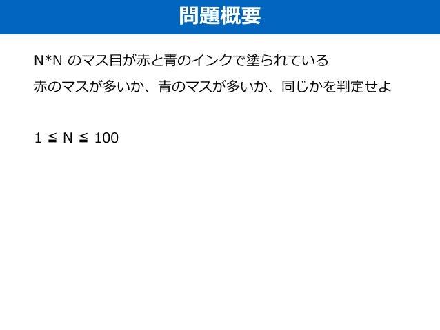 AtCoder Regular Contest 040 解説 Slide 3