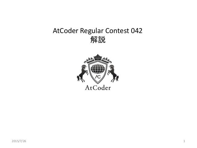 AtCoder Regular Contest 042 解説 2015/7/26 1