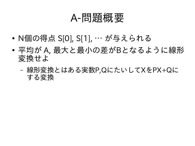 AtCoder Regular Contest 043 解説 Slide 2