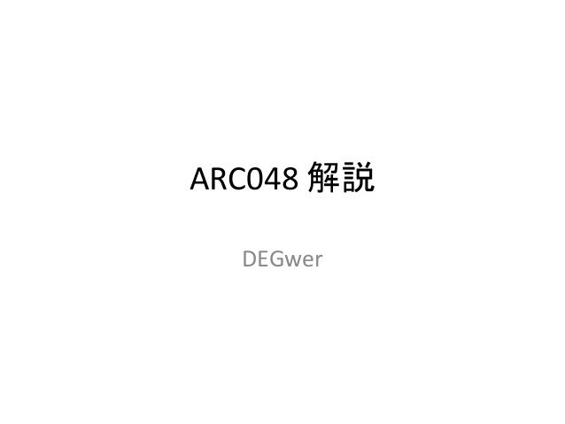 ARC048 解説 DEGwer