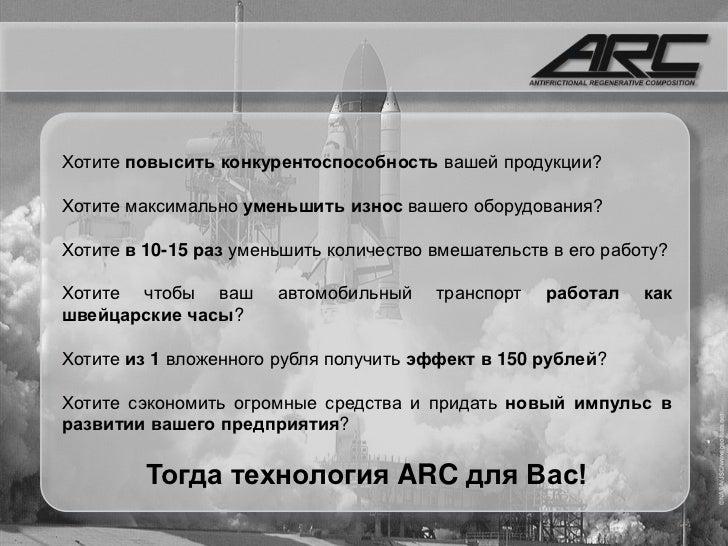 ARC Slide 2