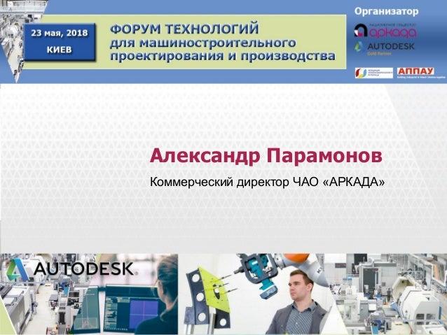 © 2013 Autodesk Александр Парамонов Коммерческий директор ЧАО «АРКАДА»