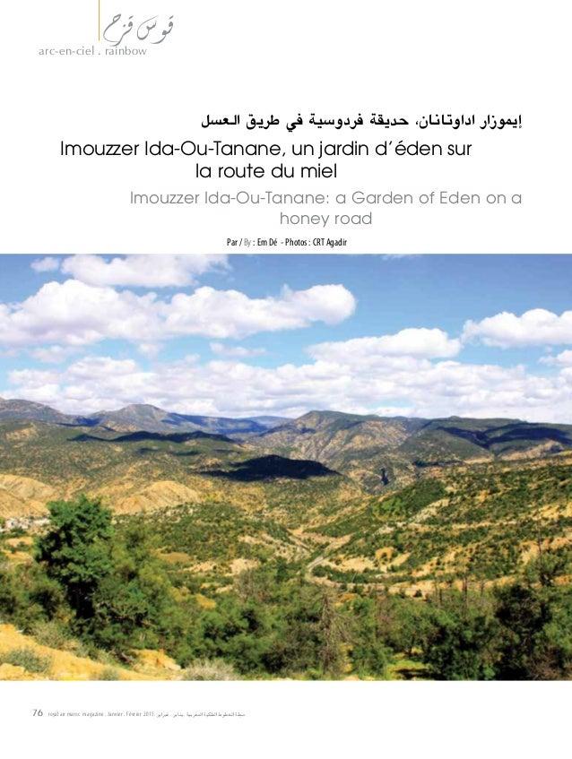 arc-en-ciel . rainbow قزحقوس royal air maroc magazine . Janvier . Février 2015. فرباير .يناير.املغربيةامللكية...