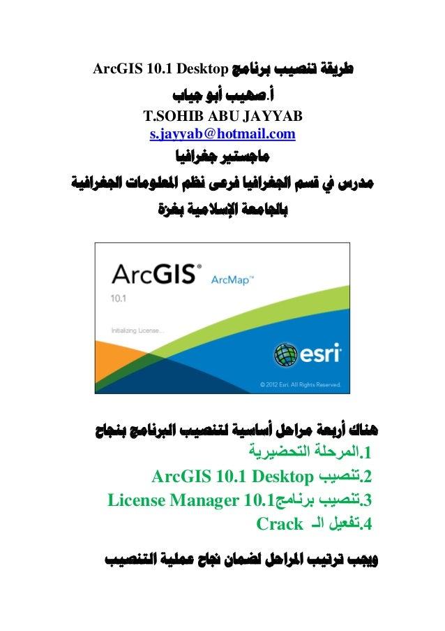 طريقةتنصيةترنامجArcGIS 10.1 Desktop جياب أتى أ.صهية T.SOHIB ABU JAYYAB s.jayyab@hotmail.com جغرافيا ماجستري...