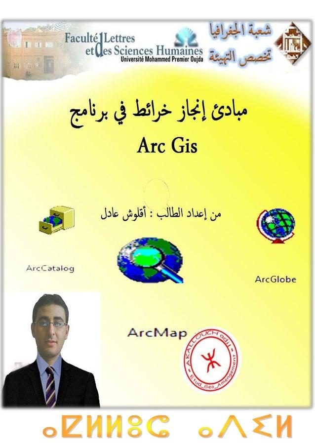 أ                                 جاحمة محمد الول وجدة                                        06-08-2012    Nom : AKAL...
