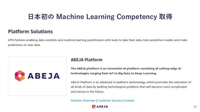 日本初の Machine Learning Competency 取得 16
