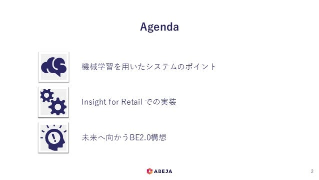 Agenda 2 機械学習を用いたシステムのポイント Insight for Retail での実装 未来へ向かうBE2.0構想