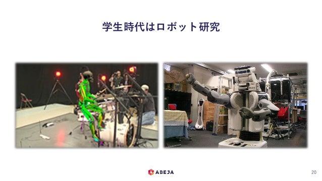 学生時代はロボット研究 20