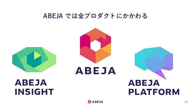 ABEJA では全プロダクトにかかわる 22
