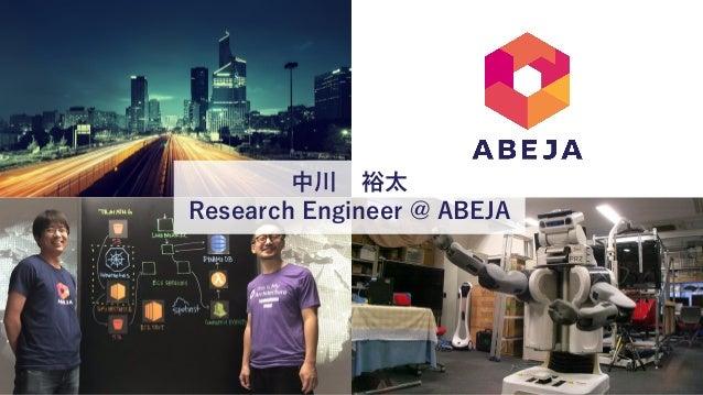 3 中川 裕太 Research Engineer @ ABEJA