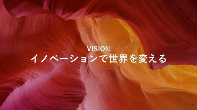 VISION イノベーションで世界を変える 5