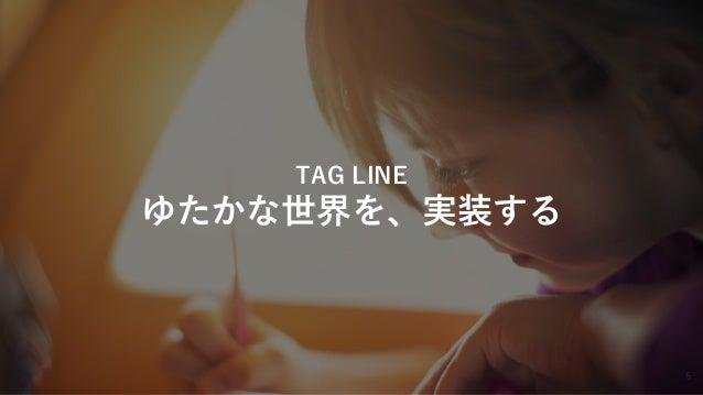 TAG LINE ゆたかな世界を、実装する 6