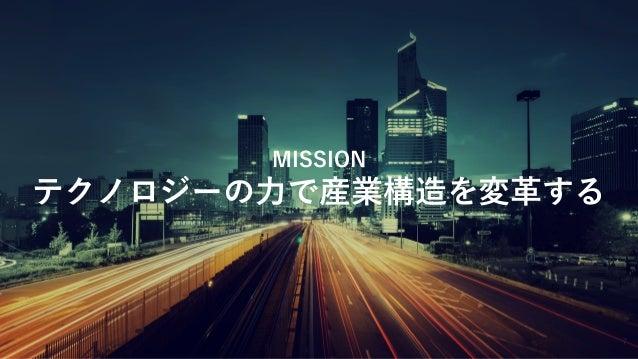 MISSION テクノロジーの力で産業構造を変革する 7