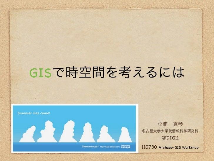GIS                  DIG11      110730   Archaeo-GIS Workshop