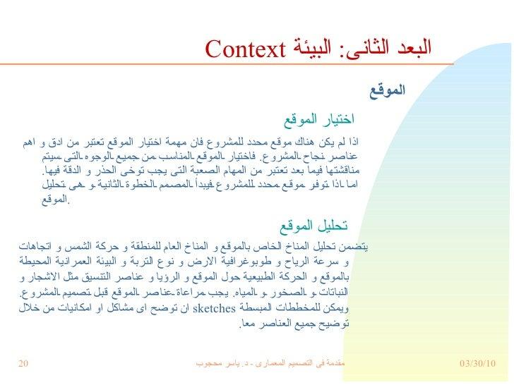 الموقع <ul><li>اذا لم يكن هناك موقع محدد للمشروع فان مهمة اختيار الموقع تعتبر من ادق و اهم عناصر نجاح المشروع .  فاختيار ا...