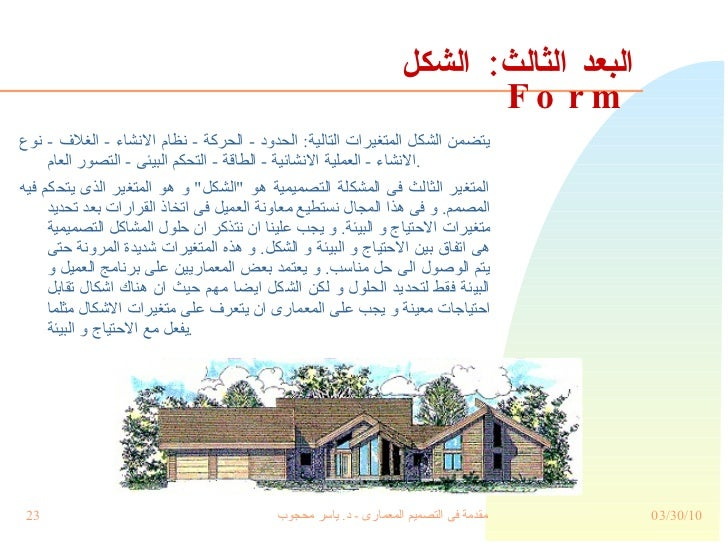 البعد الثالث :  الشكل  Form <ul><li>يتضمن الشكل المتغيرات التالية :  الحدود  -  الحركة  -  نظام الانشاء  -  الغلاف  -  نوع...
