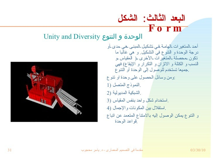 البعد الثالث :  الشكل  Form <ul><li>أحد المتغيرات الهامة في تشكيل المبنى هي مدى أو درجة الوحدة و التنوع في التشكيل .  و هي...