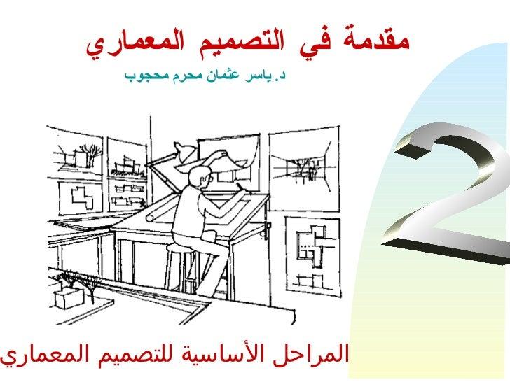 مقدمة في التصميم المعماري د .  ياسر عثمان محرم محجوب 2 المراحل الأساسية للتصميم المعماري