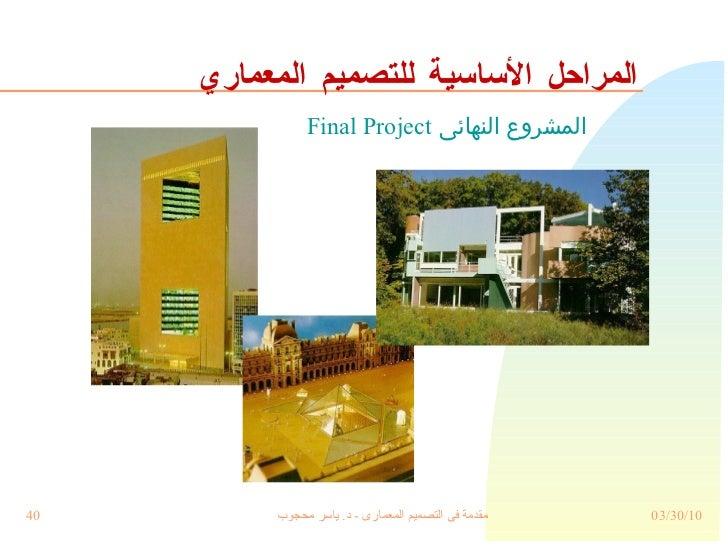 المراحل الأساسية للتصميم المعماري المشروع النهائى  Final Project