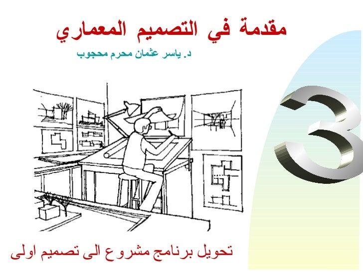مقدمة في التصميم المعماري د .  ياسر عثمان محرم محجوب تحويل برنامج مشروع الى تصميم اولى 3