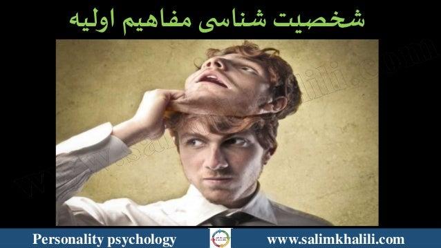 شخصیت شناس ی مفاهیم اولیه  Personality psychology www.salimkhalili.com