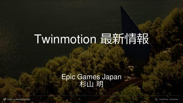 #UE4 | @UNREALENGINE Twinmotion 最新情報 Epic Games Japan 杉山 明