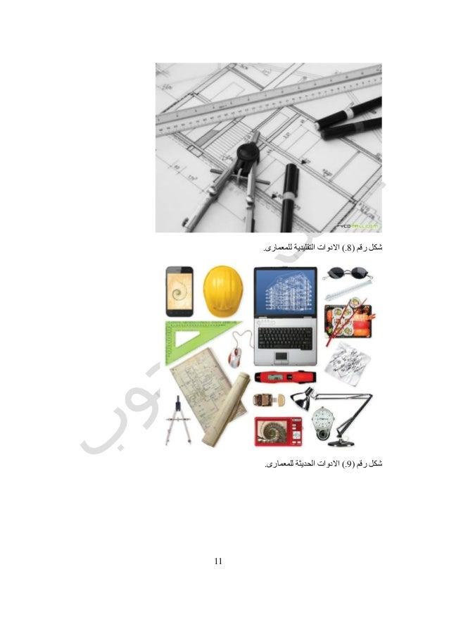 55 رقم شكل(8.)للمعمارى التقليدية االدوات. رقم شكل(9.)للمعمارى الحديثة االدوات.