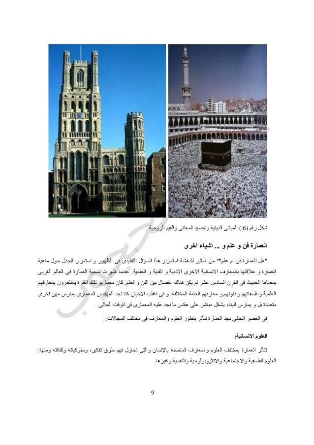 9 رقم شكل(6.)الموتجسيد الدينية بانىو المعانىالروحية القيم. و علم و فن العمارة...اخرى اشيا...
