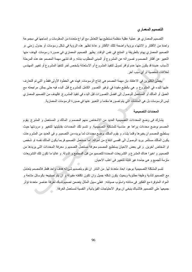 Architectural Design Book - Arabic كتاب التصميم المعمارى - عربى