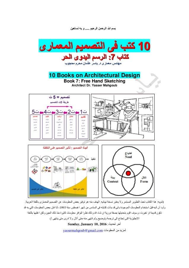 الرحيم الرحمن هللا بسم.....نستعين به و 010101المعمارى التصميم فى كتبالمعمارى التصميم فى كتب...