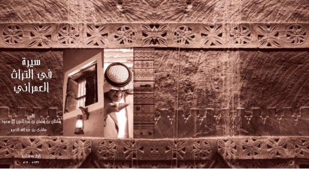 3 2العمراني التراث في سيرة 341891731312112912512972011 الثانية الطبعة مقدمة1341هـ ،آثارلوا لل�سياحة...
