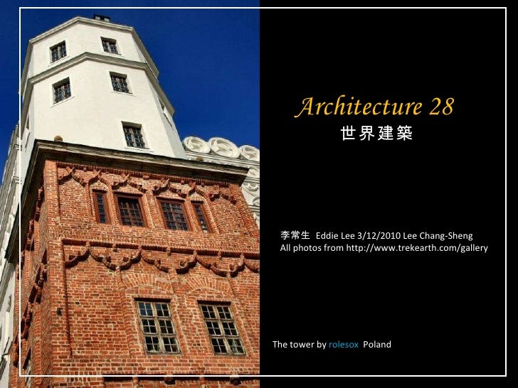 Architecture   28   世界建築 李常生  Eddie Lee 3/12/2010 Lee Chang-Sheng All photos from http://www.trekearth.com/gallery The tow...