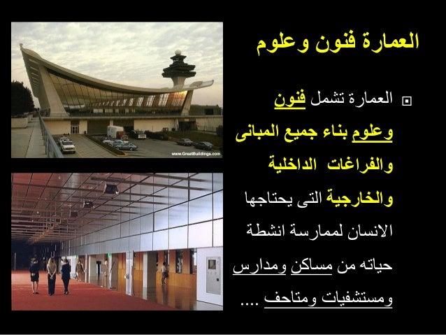Architecture and Culture - العمارة والثقافة Slide 2