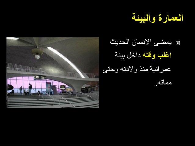 Architecture and Culture - العمارة والثقافة Slide 3