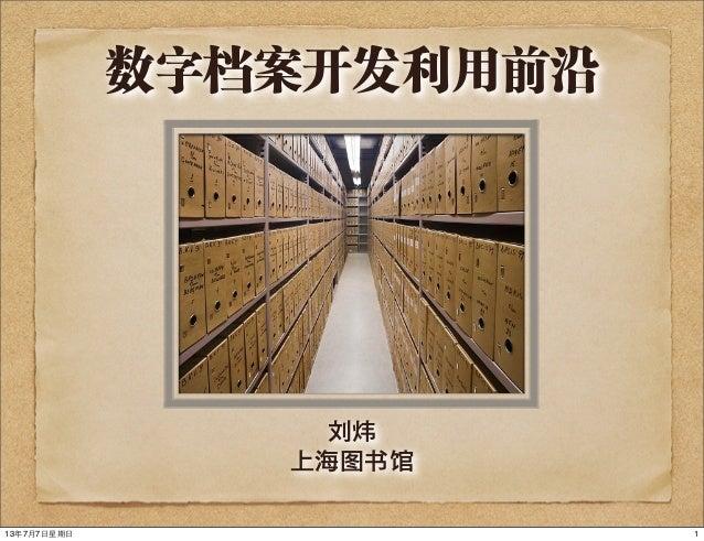 数字档案开发利用前沿 刘炜 上海图书馆 113年7月7⽇日星期⽇日
