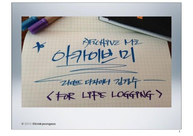 © 2013 @kimkyeongsoo 1